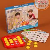 翻翻棋記憶力開發專注力訓練智力連連看游戲棋親子桌游益智教玩具·享家生活館