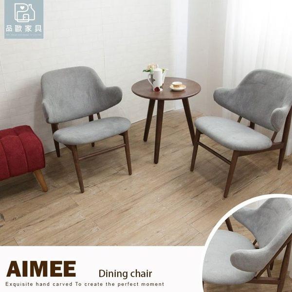灰布休閒椅 太師椅 書椅 餐椅北歐風格【K1231】品歐家具