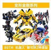 積木拼裝玩具變形機器人兒童益智tz5067【歐爸生活館】