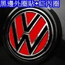 VW LOGO外圈貼 凹槽 黑 紅 GOLF 6 POLO tiguan Beetle 沂軒精品 A0188