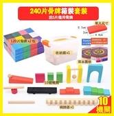 多米諾骨牌兒童益智智力1000片積木成人學生機關木質玩具生日禮物