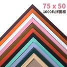 1000片拼圖框 台灣製 單色木條框 /...