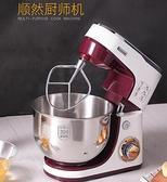 台式打蛋器電動家用烘焙廚師機奶油打發小型攪拌和麵奶蓋商用 育心館