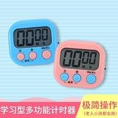 現貨 計時器廚房定時計時器提醒做題時間管理學生學習考研大聲倒計時大屏幕【2021鉅惠】