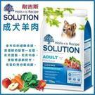 耐吉斯SOLUTION-成犬/羊肉+田園蔬果(小顆粒)飼料-1.5kg