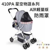 [寵樂子] 《沛德奧Petstro》推車專用防雨罩-410PA 星空物語系列(AIR輕量版)專用
