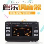 MT-40W長笛/薩克斯/小號/笛子調音器管樂專用校音器節拍器 蜜拉貝爾