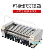 烤腸機 香腸機商用小型烤香腸機熱狗機全自動控溫多功能熱狗機不銹鋼T