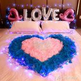 驚喜求婚布置創意用品婚房裝飾成人浪漫場景道具生日表白氣球房間        瑪奇哈朵