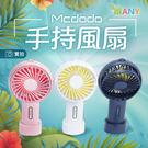 麥多多手持式電風扇