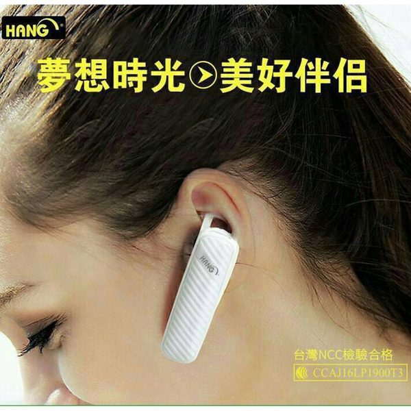 HANG 單耳式 藍芽耳機 W1