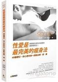 性愛是最完美的瘦身法:48 種體位,和心愛的他一起動出精.瘦.美