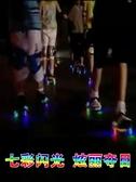 風火輪鞋代步工具暴走鞋滑板火箭鞋成人兒童兩輪滑輪鞋閃光星空輪