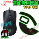 [ PC PARTY ] 火線競技 雷蛇 Razer VIPER 毒蝰 專用 滑鼠貼 鼠腳 鼠貼
