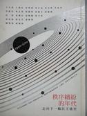 【書寶二手書T7/社會_ODS】秩序繽紛的年代-走向下一輪民主盛世(1990-2010)_吳介民
