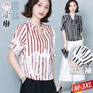 不規則直線小V立領上衣(3色) M~3X...