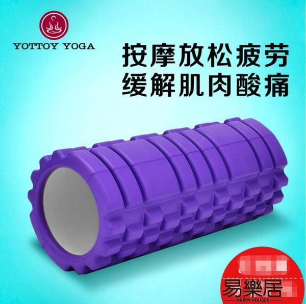 『618好康又一發』泡沫軸肌肉放鬆狼牙棒按摩筒棍滾軸健身