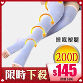 nonno儂儂 塑腿睡眠襪(200丹) 1入 M/L【BG Shop】不挑色 隨機出貨