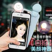 蘋果 iPhone 7 8 Plus X 手機殼 美顏神器 卡通 趴趴笑臉 全包  軟殼 自拍神器 補光燈 保護殼