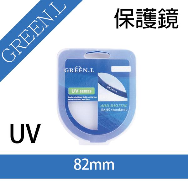 攝彩@格林爾 Green.L UV保護鏡 ,82mm 防水 防刮 防塵 防紫外線 保護鏡頭 彰化市