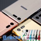【送寬版分離式掛繩】SONY Xperia XZ Premium G8142 鋁邊框+背蓋 拉絲防摔殼/保護殼/硬殼/手機殼-ZX