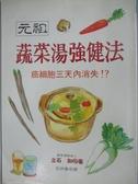 【書寶二手書T1/養生_AQC】元祖蔬菜湯強健法_立石和