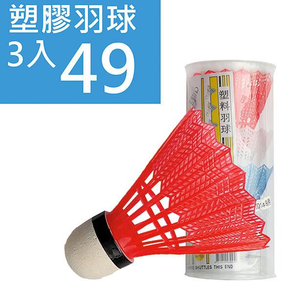 進口塑膠羽球(3入/筒)