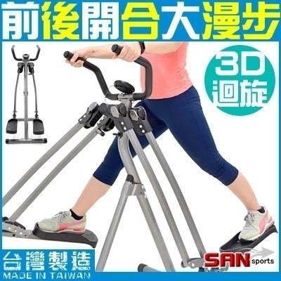 台灣製立體3D迴旋滑步機太空漫步機交叉訓練機手足划步機結合跑步機+划船機+美腿機運動健身器材