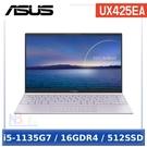 【送WMF煎鍋3好禮】ASUS UX425EA-0302P1135G7 星河紫 (i5-1135G7/16G/512G SSD/14.0吋FHD/Win10)