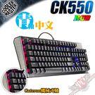 [ PC PARTY ] Cooler Master CK550 RGB 青軸中文 機械式鍵盤