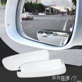 後視鏡高清無邊360調節小圓鏡盲點鏡倒車小圓鏡廣角鏡汽車后視鏡 貝兒鞋櫃