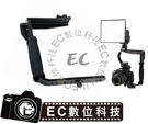 【EC數位】 635型托架 C型 閃光燈支架 單眼相機 外接離機閃燈 固定座 1/4螺絲孔