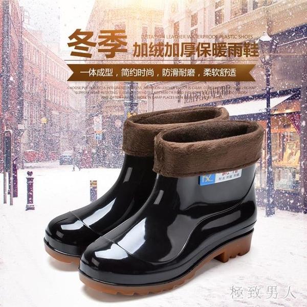 雨鞋 秋冬短筒保暖加棉雨鞋低幫防水工作男女雨靴廚房耐磨膠鞋加絨套鞋 LN4254【極致男人】