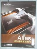 【書寶二手書T9/電腦_PLW】Alias造形建構實務應用_附光碟_原價1100
