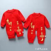 嬰兒大紅色保暖夾棉連體衣哈衣男女寶寶新年裝唐裝百天滿月百歲 小確幸生活館