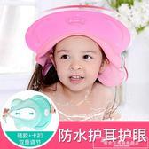 寶寶洗頭帽小孩子兒童洗發帽防水護耳硅膠嬰兒洗澡浴帽可調節『韓女王』