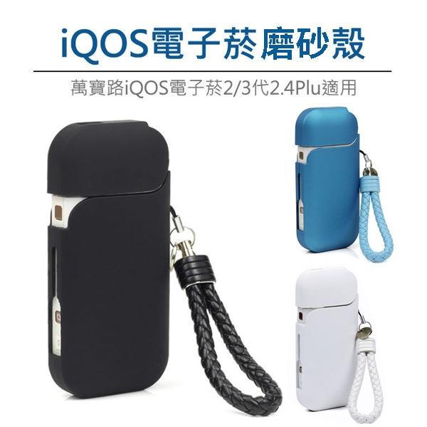 萬寶路 iQ OS 2/3代 2.4Plus 電子菸 磨砂殼 保護殼
