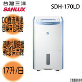 【SANLUX台灣三洋】 17升/日 除濕機 SDH-170LD