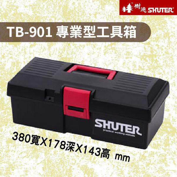 《樹德》TB專業型工具箱 TB-901 (收納箱/收納盒/工作箱/工具箱/零件盒/零件箱/螺絲/分類箱)