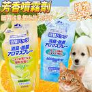 【zoo寵物商城】 日本大塚》茉莉|柑橘芳香噴霧劑補充包250ml/包