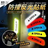 普特車旅精品【CR0196】汽車開門安全防撞警示反光貼條 夜間反光標誌 open遠距離反光貼紙 5色可選