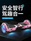 平衡車 路燦智能電動雙輪兒童平衡車成年小孩代步車兩輪學生 晶彩 99免運