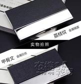 名片夾男式商務高檔 金屬簡約女式名片盒展會  刻字定制衣櫥秘密