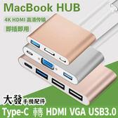 MacBook Type-C轉換器USB 3.0轉接頭 視頻轉接 Type C轉VGA Type-C 轉HDMI