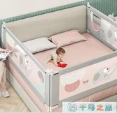 床圍欄嬰兒防摔安全兒童防護欄床上擋板床邊防掉2米【千尋之旅】