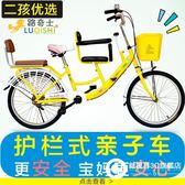 20 22 寸母子自行車親子腳踏車單車