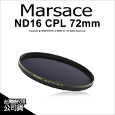 Marsace 瑪瑟士 ND16 * CPL 72mm 減4格 二合一 多層膜 環形偏光鏡 公司貨 減光 ★24期免運★薪創