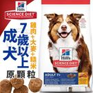 【培菓平價寵物網】美國Hills新希爾思》成犬7歲以上7+雞肉大麥與糙米配方(原顆粒)-14.9kg/33lb