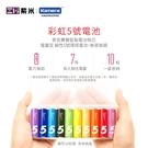 3號/鹼性電池|ZMI紫米 彩虹電池 (AA501) maxell麥克賽爾監製電池核芯
