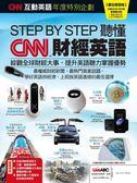CNN互動英語年度特別企劃:STEP BY STEP聽懂CNN財經英語